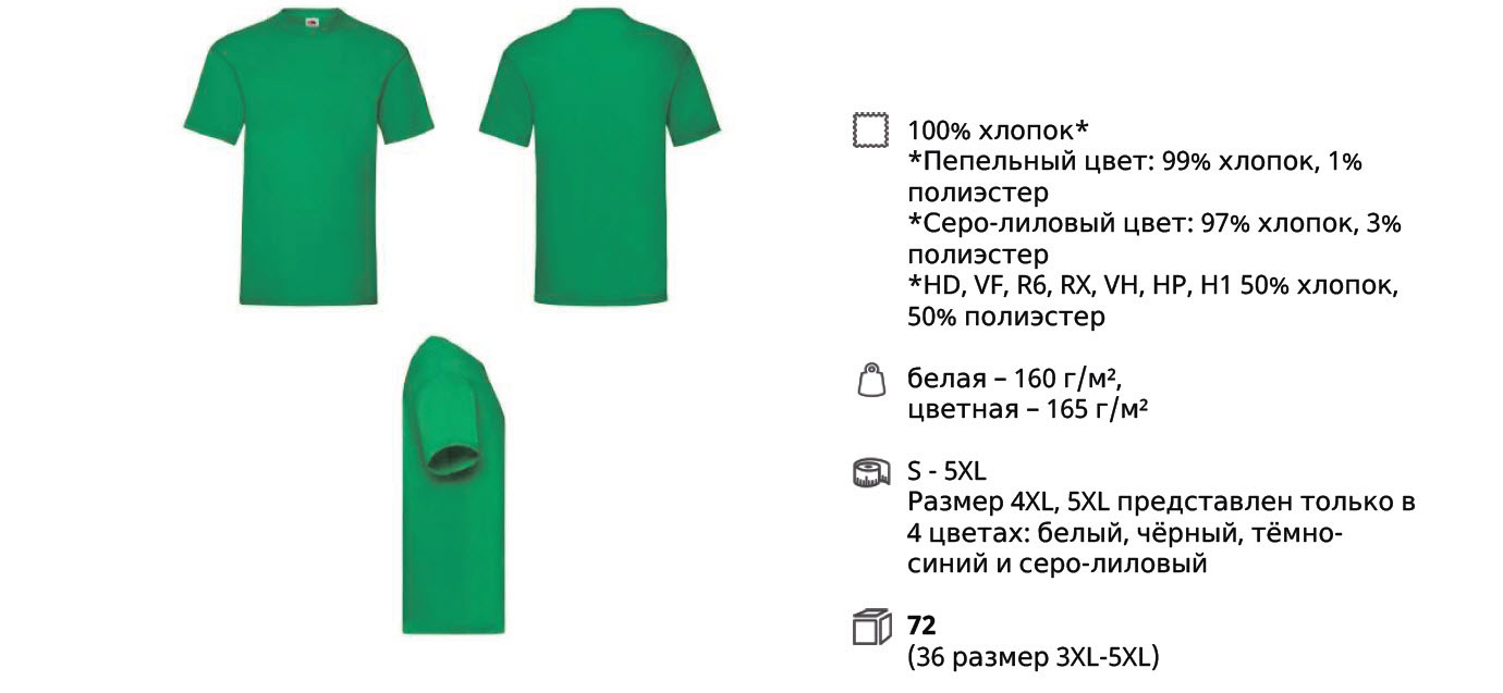 VALUEWEIGHT T Mens - 61-036-0 (ДЛЯ МУЖЧИН)